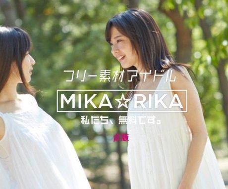 MIKA☆RIKA 自らをフリー素材にするアイドル  【@maskin】