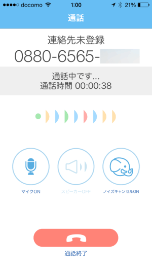 skyphone_screen