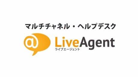インターワーク「LiveAgent」、ヘルプデスクのためのクラウドサービス  @maskin #appexpo