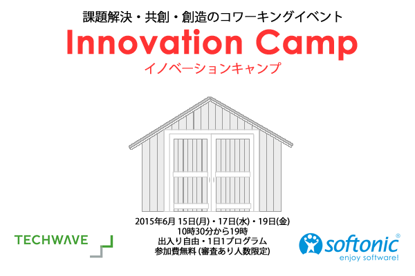 Innovation Camp、 課題解決・共創・創造のコワーキングイベント powered by 01Booster【@maskin】