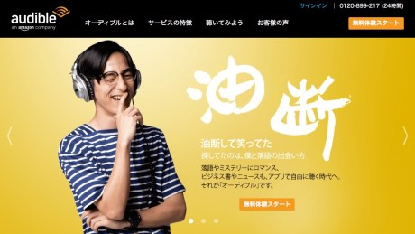 朗読メディア「米Audible」が日本参入、本の要約サイト「フライヤー」が10分で読めるビジネス書配信開始 【@maskin】
