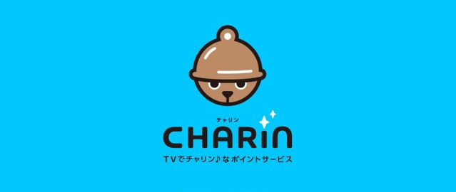 HAROiDがテレビ連動ポイントサービス「CHARiN」発表、いよいよ初まるテレビxネットxリアルの世界 前編(1/2)  【@maskin】