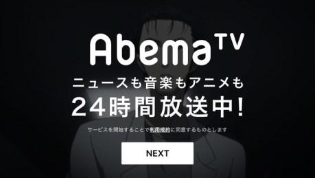 サイバーエージェント「AbemaTV(アベマティーヴィー)」本日スタート、定期購読型の24時間動画配信サービス 【@maskin】