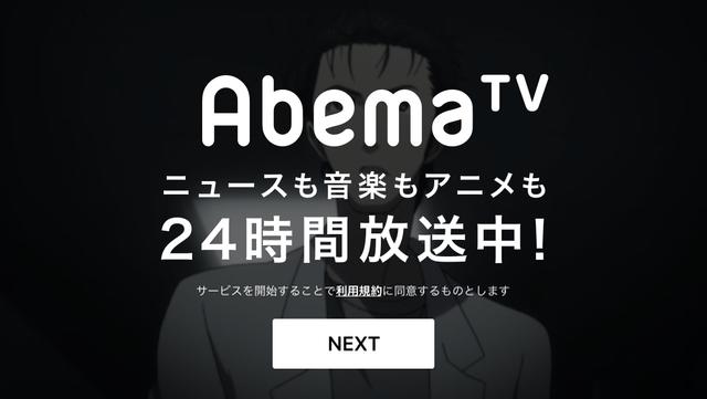 サイバーエージェント「AbemaTV(アベマティーヴィー)」、今度はサブスクリプション型動画配信事業に参入 @maskin