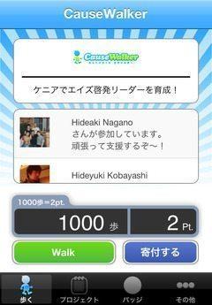 """元GROUPON社員が作った「歩いて社会貢献」出来るiPhoneアプリ""""Causewalker""""【本田】"""