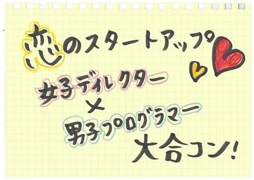 「恋のスタートアップ♡」 ディレクターxプログラマー 大合コン【増田(@maskin)真樹】