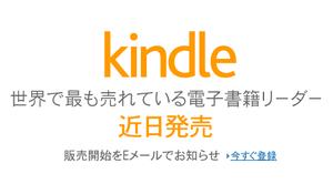 Amazon.co.jpが電子書籍リーダー「Kindle (キンドル)」発売へ、出版社にも動き 【増田 @maskin】