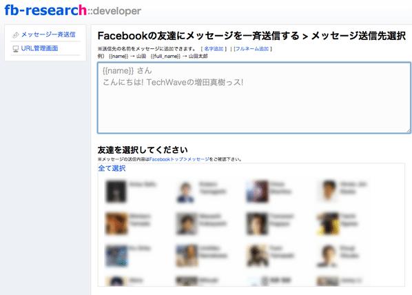 Facebook グループメッセージ送信ツール「fb-research」登場【増田(@maskin)真樹】
