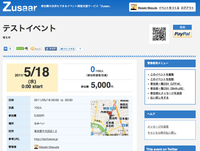 会費決済機能を備えたイベント支援サービス「Zusaar」登場【増田(@maskin)真樹】