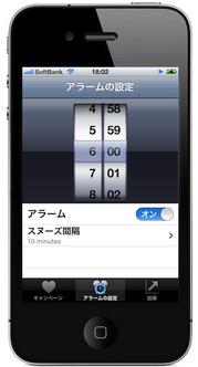 """前作の""""ドS目覚まし""""から一転、朝起きるだけで社会貢献出来るアプリ「Morning+」が検証実験をスタート【本田】"""