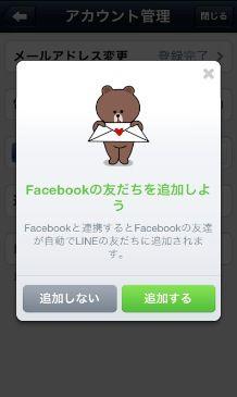 詳説・LINEがFacebook連携開始 【増田 @maskin】#LINE