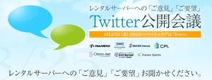 レンタルサーバー業界7社「Twitter公開会議」でユーザーと激論 #rsvr 【@maskin】