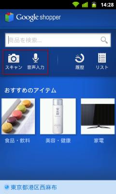 最近のイチオシアプリGoogle shopperで1万円も得したという個人的な話【湯川】