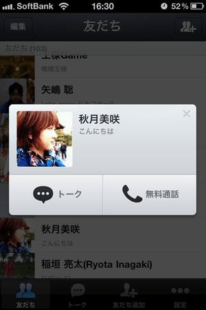 NAVER「LINE」が3G対応無料電話に、コミュニケーションプラットフォームへ進化の一歩 【増田(@maskin)真樹】
