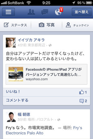 "Facebook、完全に作り直した高速 iPhone/iPadアプリ ""バージョン 5.0"" を公開 【増田 @maskin】"