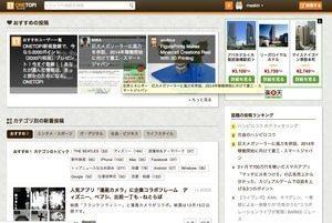 アイティメディア「ONETOPI」がニュース投稿サイトに、奨励金やゲーミフィケーションで活性化  【増田 @maskin】