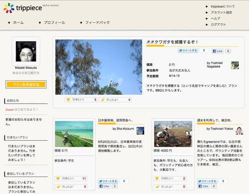 学生ベンチャー、旅行プランを共有する「trippiece」アルファ版をローンチ【増田(@maskin)真樹】
