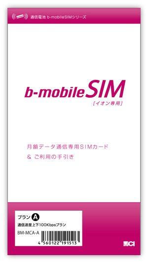 3Gデータ通信「月額定額980円」、イオンが提供開始【増田(@maskin)真樹】