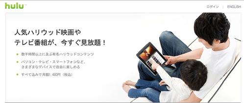 動画観放題サービス「hulu」が日本上陸、マルチデバイス対応で月額1480円 【増田(@maskin)真樹】