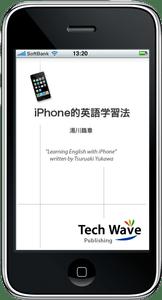 iPhoneアプリ版「iPhone的英語学習法」現在審査中です