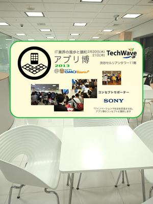 アプリ博2013、「ソニー」がコンセプトサポーターに 【増田 @maskin】#SMWTOK #appex