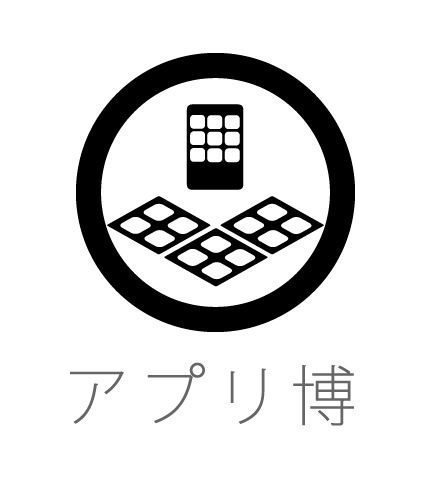 日本IT業界の進歩と調和~「アプリ博2012」に行こう! #apphaku #smwtok #smw12【増田(@maskin)真樹】