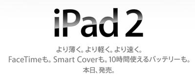 iPad2 本日発売、iPhone4ホワイトモデルも【増田(@maskin)真樹】