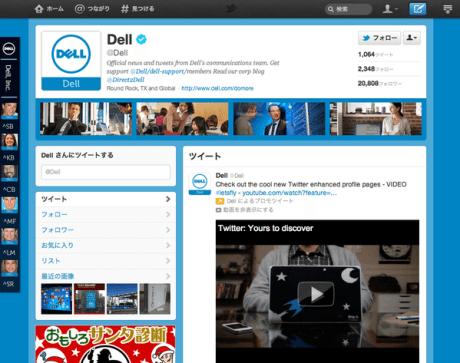 Facebookページそっくり、Twitterデザインリニューアルで「ブランドページ」登場 【増田(@maskin)真樹】