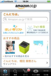"""""""フォト検索""""搭載のAmazon公式アプリが人気 【@maskin】"""
