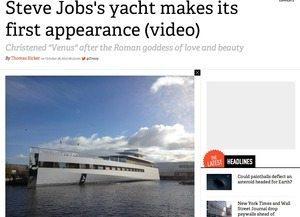 スティーブ・ジョブズのヨットが初公開 【増田 @maskin】
