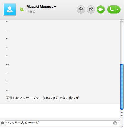 Skypeチャットに裏ワザ、送信後のメッセージを修正するコマンド 【増田(@maskin)真樹】