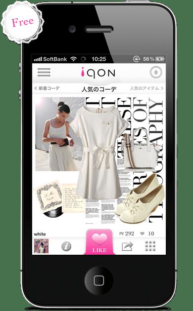 僕がファッションアプリ「iqon(アイコン)」に期待する理由【湯川】#appex
