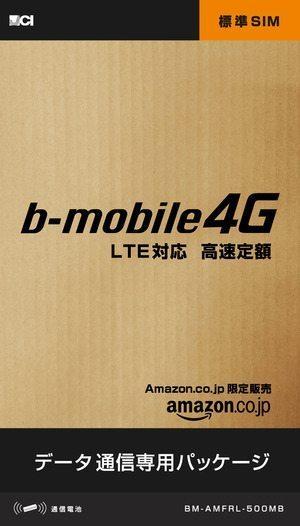 日本通信、Amazon限定 月額1980円のLTEサービスを開始【増田 @maskin】