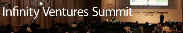 Infinity Venture Summit 2010 Spring特集