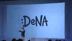 DeNAが新ロゴ発表、世界ブランド統一でグローバル展開を加速  【増田 @maskin】