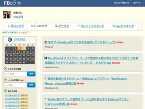 「FBログ」がFacebookの投稿をブログにしてくれるってよ!  【増田@maskin】