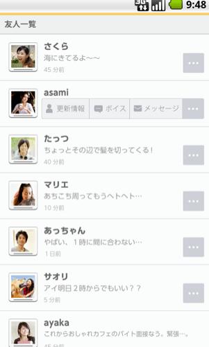 日本初のソーシャルフォン ソフトバンクからmixi対応で【湯川】