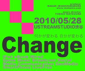 [告知5/28] 何かが変わる、自分が変わる「Change! 」USTREAM STUDIO 渋谷 12時間生放送祭!! 【増田(maskin)真樹】