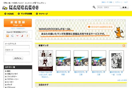 手軽にマンガを投稿・共有できる「MANGAROO」【東京camp】