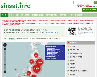 sinsai.info を1ヶ月やってきて思うこと【関治之】