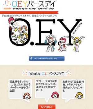 実際の友人がオンラインでつながった今だからこそ、誕生日パーティーを計画するFacebookアプリ「OEY(オーイーワイ)バースデー」【湯川】
