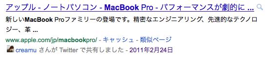 Googleソーシャル検索 日本でもスタート 使い勝手は?【湯川】