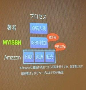 たった5分でISBN番号付きの書籍を販売開始できる新サービス「MyISBN」 【増田 @maskin】  #ShootOsaka