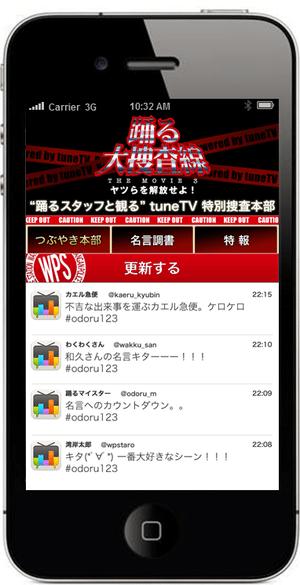 オイーッス! 本広克行監督もTwitter参戦「踊る大捜査線 THE MOVIE3 」Twitter祭でテレビを解放せよ! #odoru123 【増田(@maskin)真樹】