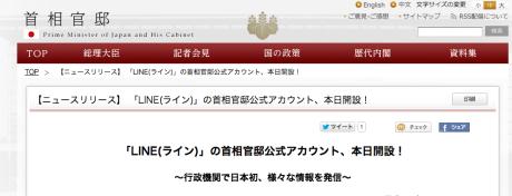 首相官邸がLINE公式アカウントを開設【湯川】