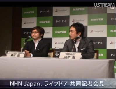 NHN Japanがライブドア買収、NAVER強化へ 【増田(maskin)真樹】