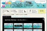 ウェブに予想外の落書きをして楽しめる「Sketch Piston」【東京Camp】