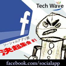 「やるぜ! facebookアプリ」 企画開発セミナー / ソーシャルアプリ部決起集会(その1) 【増田(@maskin)真樹】