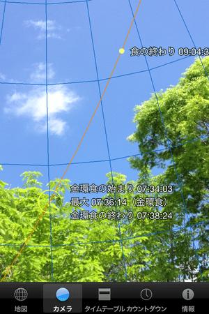 「金環アプリ2012」ARで出現場所を確認するアプリ 【増田 @maskin】