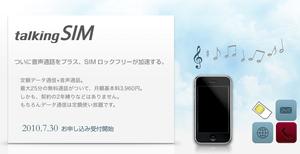 日本通信、音声通話可能なSIMフリーカード「talkingSIM」発表 【増田(@maskin)真樹】